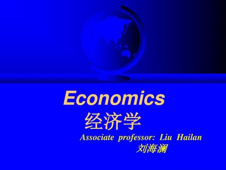 Associate professor: Liu Hailan 刘海澜