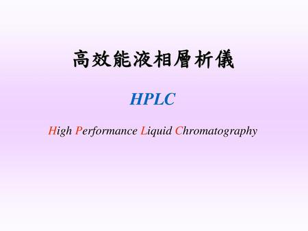 高效能液相層析儀 HPLC High Performance Liquid Chromatography