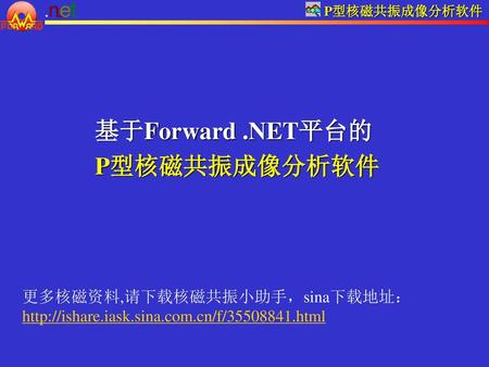 基于Forward .NET平台的 P型核磁共振成像分析软件