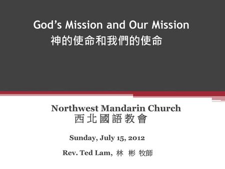 God's Mission and Our Mission 神的使命和我們的使命