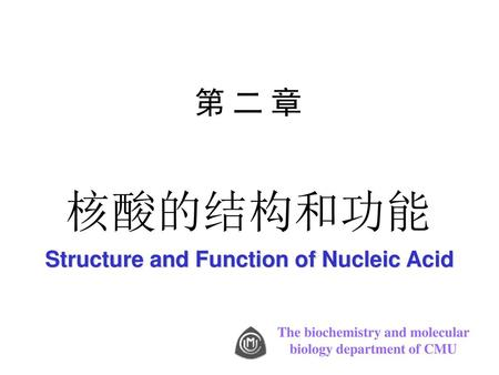 Structure and Function of Nucleic Acid