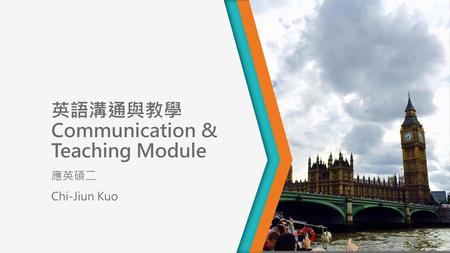 英語溝通與教學 Communication & Teaching Module