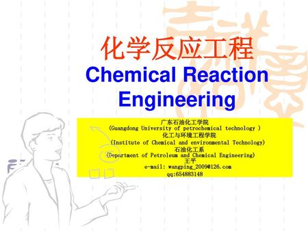 化学反应工程 Chemical Reaction Engineering