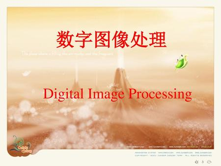 数字图像处理 Digital Image Processing.