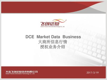 DCE Market Data Business