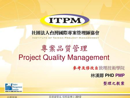 專案品質管理 Project Quality Management