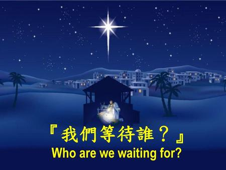 『我們等待誰?』 Who are we waiting for?