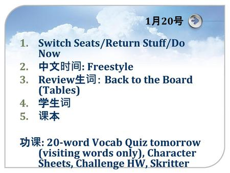 Switch Seats/Return Stuff/Do Now 中文时间: Freestyle