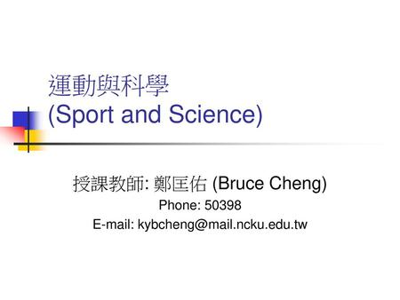 運動與科學 (Sport and Science)