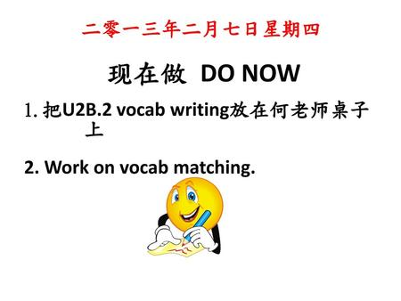 现在做 DO NOW 二零一三年二月七日星期四 2. Work on vocab matching.