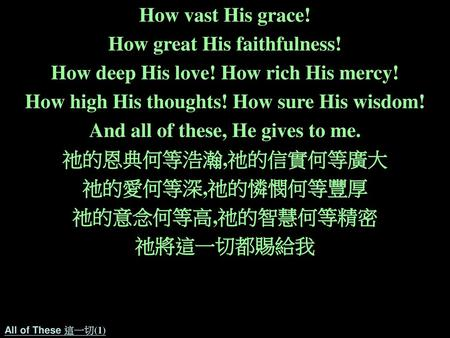 How great His faithfulness! How deep His love! How rich His mercy!