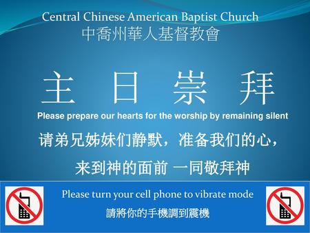 Please prepare our hearts for the worship by remaining silent