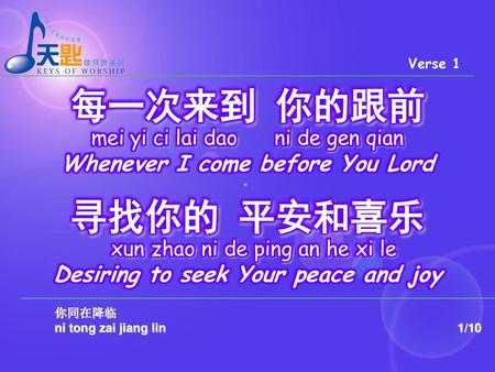Whenever I come before You Lord Desiring to seek Your peace and joy