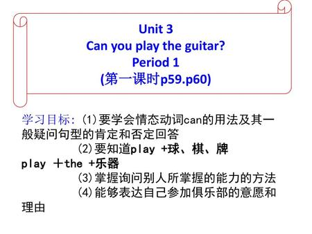Unit 3 Can you play the guitar? Period 1 (第一课时p59.p60)
