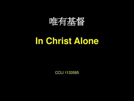 唯有基督 In Christ Alone CCLI 1133585.