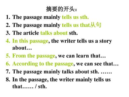 摘要的开头: The passage mainly tells us sth.