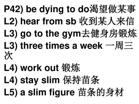 P42) be dying to do渴望做某事 L2) hear from sb 收到某人来信