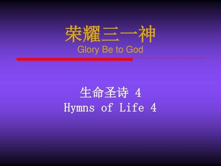 荣耀三一神 Glory Be to God 生命圣诗 4 Hymns of Life 4.