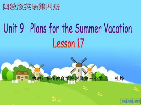 Unit 9 Plans for the Summer Vacation
