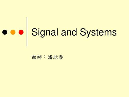 Signal and Systems 教師:潘欣泰.