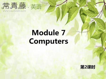 Module 7 Computers 第2课时.