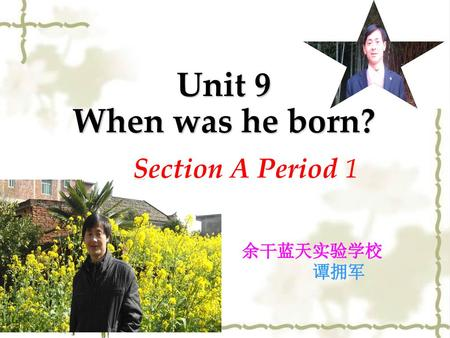 Unit 9 When was he born? Section A Period 1 余干蓝天实验学校 谭拥军.