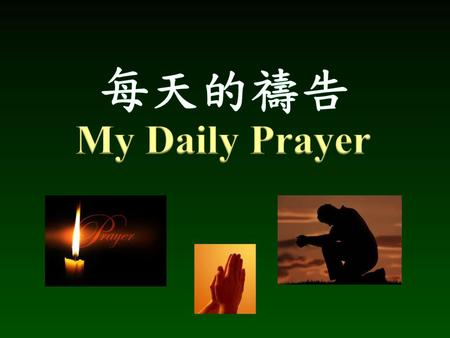 每天的禱告 My Daily Prayer.