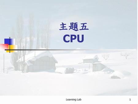主題五 CPU Learning Lab.