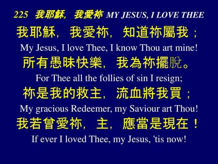 225 我耶穌,我愛袮 MY JESUS, I LOVE THEE