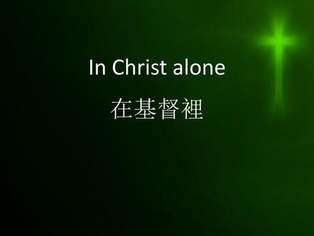 In Christ alone 在基督裡.