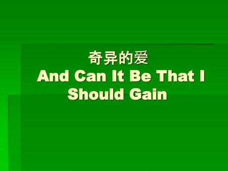 奇异的爱 And Can It Be That I Should Gain