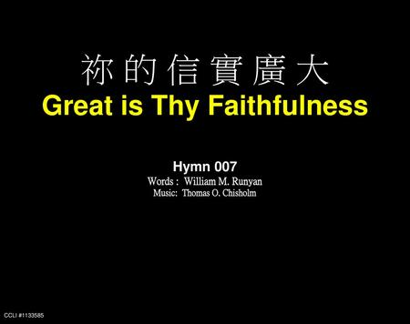 祢 的 信 實 廣 大 Great is Thy Faithfulness Hymn 007