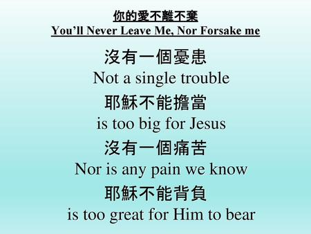 你的愛不離不棄 You'll Never Leave Me, Nor Forsake me