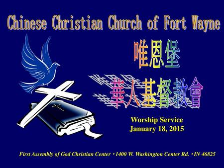 Chinese Christian Church of Fort Wayne
