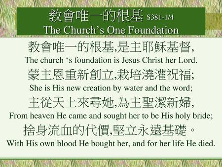 教會唯一的根基 S381-1/4 The Church's One Foundation