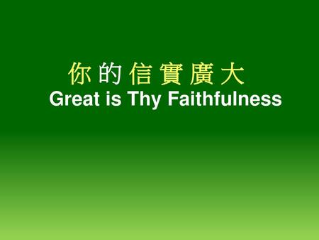 你 的 信 實 廣 大 Great is Thy Faithfulness