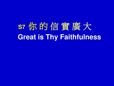 S7 你 的 信 實 廣 大 Great is Thy Faithfulness