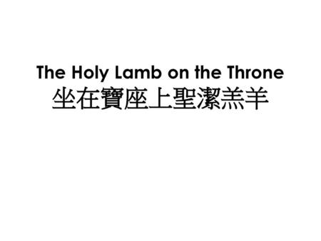 The Holy Lamb on the Throne 坐在寶座上聖潔羔羊