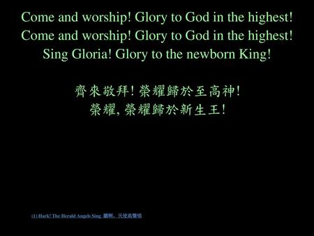 (1) Hark! The Herald Angels Sing 聽啊,天使高聲唱