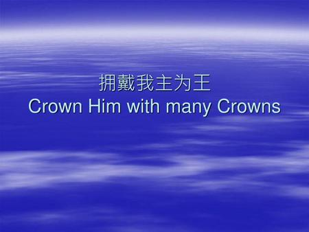 拥戴我主为王 Crown Him with many Crowns