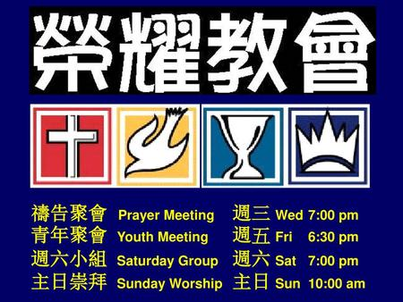 禱告聚會	 Prayer Meeting	週三	Wed 	7:00 pm