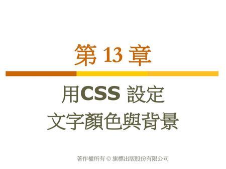 第6章使用css修饰常见的网页元素经济管理学院 Ppt Download