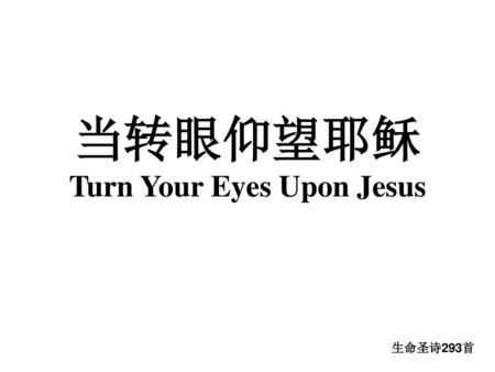 当转眼仰望耶稣 Turn Your Eyes Upon Jesus