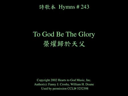 To God Be The Glory 榮燿歸於天父 詩歌本 Hymns # 243