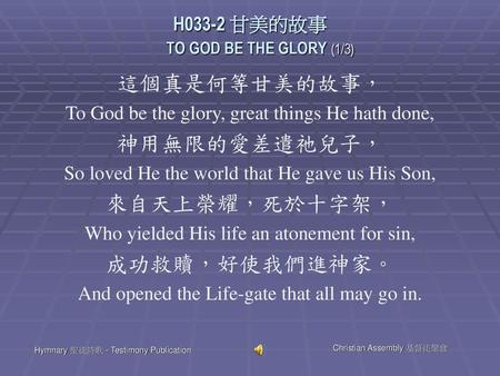 H033-2 甘美的故事 TO GOD BE THE GLORY (1/3)