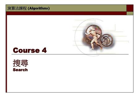 Course 4 搜尋 Search.