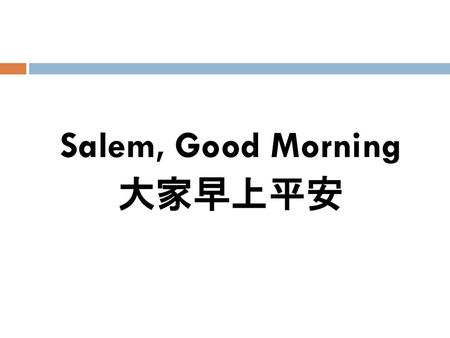 Salem, Good Morning 大家早上平安