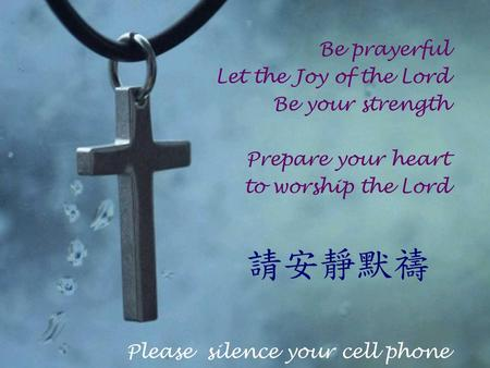 請安靜默禱 Be prayerful Let the Joy of the Lord Be your strength