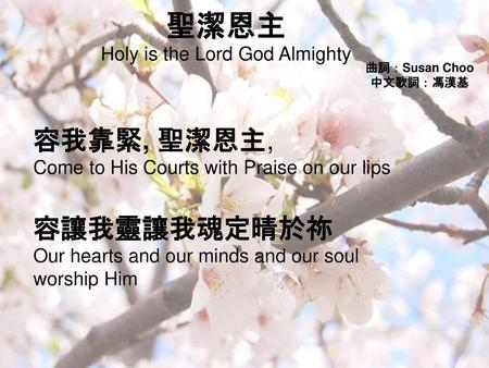 聖潔恩主 Holy is the Lord God Almighty