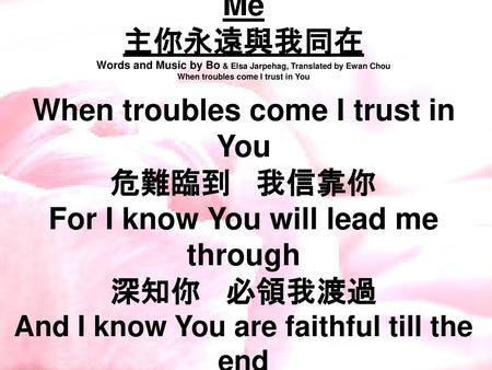 Lord You Are Always Here With Me 主你永遠與我同在